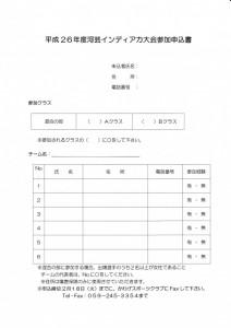 平成26年度河芸インディアカ大会参加申込書
