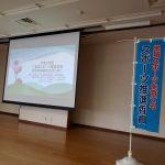 令和2年度三重県スポーツ推進委員初任者研修会